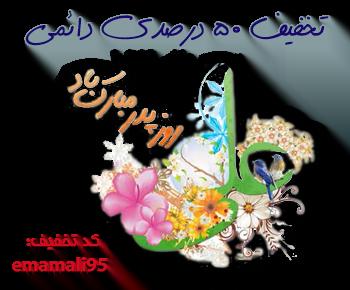 emam-ali-95