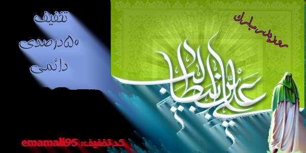 emam-ali2-95