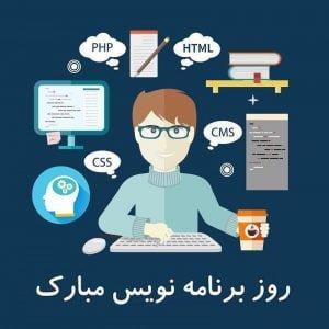 روز برنامه نویسان
